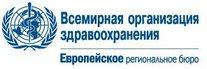 Європейське регіональне бюро ВООЗ